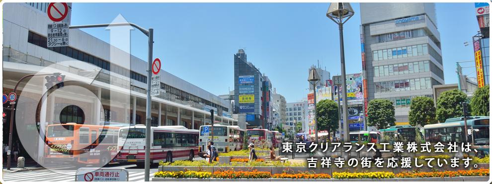 東京クリアランス工業株式会社は、吉祥寺の街を応援しています。