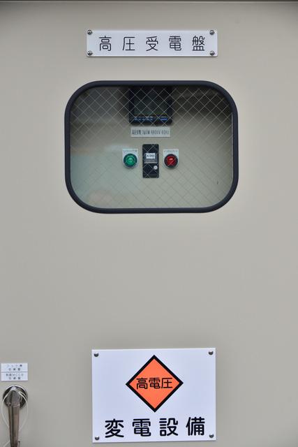 電気設備点検保守清掃(業務提携)
