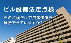 ビル設備法定点検「その点検だけで資産価値を継続できていますか?」