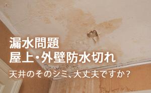 漏水問題、屋上・外壁防水切れ「天井のそのシミ、大丈夫ですか?」