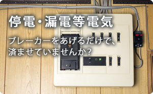 停電・漏電等電気について