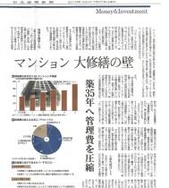 20160727_日本経済新聞(マンション大修繕の壁)